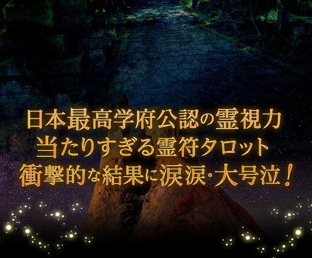 日本最高学府公認の霊視力 当たり過ぎる霊符タロット 衝撃的な結果に涙涙・大号泣!