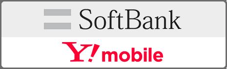 MySoftbank認証